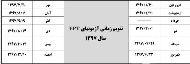 ثبت نام آزمون EPT