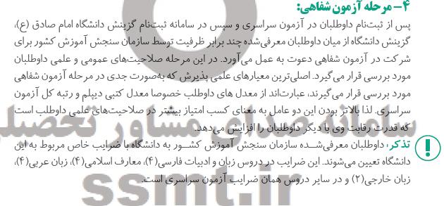 آزمون شفاهی دانشگاه امام صادق